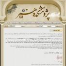 سیستم اطلاع رسانی و مدیریت محتوای پژوهشکده و فرهنگستان